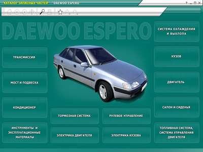 Daewoo Espero: Каталог запчастей. Все секреты по ремонту и эксплуатации