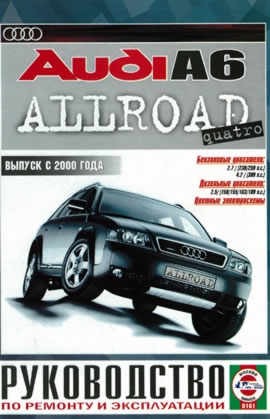 allroad_2000_1