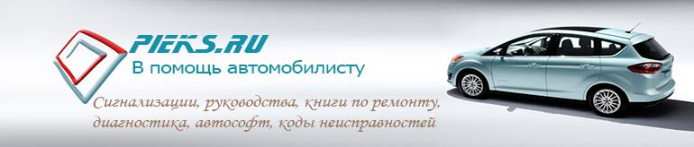 Pieks.ru